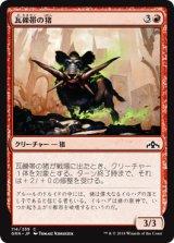 瓦礫帯の猪/Rubblebelt Boar 【日本語版】  [GRN-赤C]