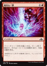 確実な一撃/Sure Strike 【日本語版】  [GRN-赤C]