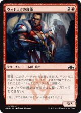 ウォジェクの護衛/Wojek Bodyguard 【日本語版】 [GRN-赤C]