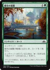 都市の楽園/Urban Utopia 【日本語版】  [GRN-緑C]