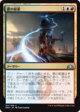 標の稲妻/Beacon Bolt 【日本語版】  [GRN-金U]
