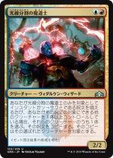 光線分割の魔道士/Beamsplitter Mage 【日本語版】  [GRN-金U]