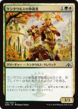 ケンタウルスの仲裁者/Centaur Peacemaker 【日本語版】 [GRN-金C]
