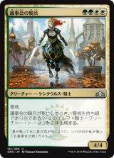 議事会の騎兵/Conclave Cavalier 【日本語版】  [GRN-金U]
