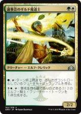 議事会のギルド魔道士/Conclave Guildmage 【日本語版】 [GRN-金U]《状態:NM》