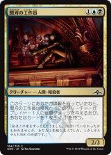 闇刃の工作員/Darkblade Agent 【日本語版】 [GRN-金C]