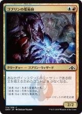 ゴブリンの電術師/Goblin Electromancer 【日本語版】  [GRN-金C]