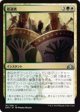 盾連携/Join Shields 【日本語版】  [GRN-金U]《状態:NM》
