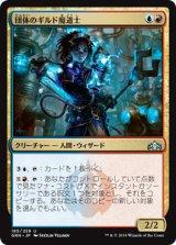 団体のギルド魔道士/League Guildmage 【日本語版】 [GRN-金U]