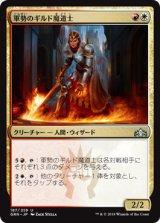 軍勢のギルド魔道士/Legion Guildmage 【日本語版】 [GRN-金U]《状態:NM》