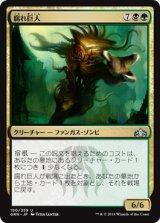 腐れ巨人/Molderhulk 【日本語版】  [GRN-金U]