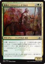 薔薇たてがみのケンタウルス/Rosemane Centaur 【日本語版】 [GRN-金C]