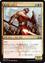 薙ぎ払いの巨人/Swathcutter Giant 【日本語版】  [GRN-金U]《状態:NM》