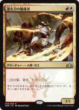 速太刀の擁護者/Swiftblade Vindicator 【日本語版】  [GRN-金R]