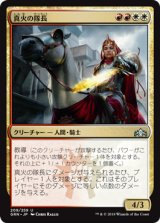 真火の隊長/Truefire Captain 【日本語版】 [GRN-金U]《状態:NM》