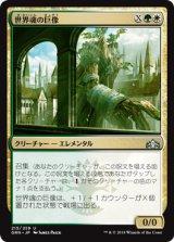 世界魂の巨像/Worldsoul Colossus 【日本語版】  [GRN-金U]