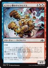 ピストン拳のサイクロプス/Piston-Fist Cyclops 【日本語版】  [GRN-金C]