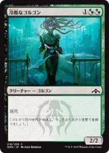 冷酷なゴルゴン/Pitiless Gorgon 【日本語版】  [GRN-金C]