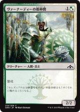 ヴァーナーディーの盾仲間/Vernadi Shieldmate 【日本語版】  [GRN-金C]