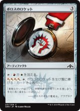 ボロスのロケット/Boros Locket 【日本語版】  [GRN-灰C]