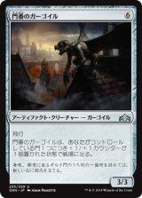 門番のガーゴイル/Gatekeeper Gargoyle 【日本語版】  [GRN-灰U]《状態:NM》