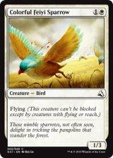 Colorful Feiyi Sparrow 【英語版】 [GS1-白C]