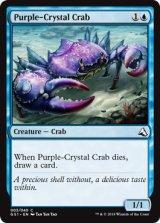 Purple-Crystal Crab 【英語版】 [GS1-青C]