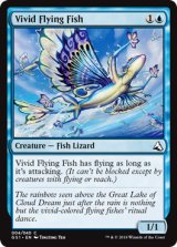 Vivid Flying Fish 【英語版】 [GS1-青C]