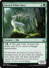 Sacred White Deer 【英語版】 [GS1-緑U]