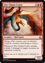 Fire-Omen Crane 【英語版】 [GS1-赤U]