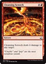 Cleansing Screech 【英語版】 [GS1-赤C]