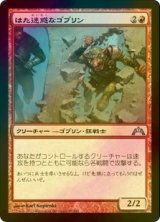 [FOIL] はた迷惑なゴブリン/Hellraiser Goblin 【日本語版】 [GTC-赤U]