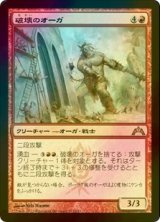 [FOIL] 破壊のオーガ/Wrecking Ogre 【日本語版】 [GTC-赤R]