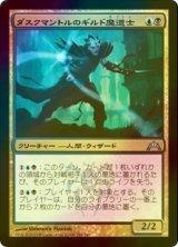 [FOIL] ダスクマントルのギルド魔道士/Duskmantle Guildmage 【日本語版】 [GTC-金U]