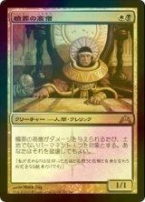 [FOIL] 贖罪の高僧/High Priest of Penance 【日本語版】 [GTC-金R]