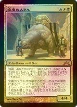 [FOIL] 宝庫のスラル/Treasury Thrull 【日本語版】 [GTC-金R]