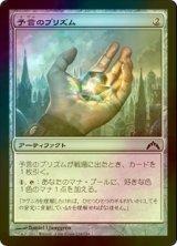 [FOIL] 予言のプリズム/Prophetic Prism 【日本語版】 [GTC-灰C]