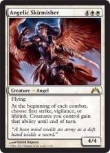 天使の散兵/Angelic Skirmisher 【英語版】 [GTC-白R]