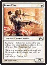 ボロスの精鋭/Boros Elite 【英語版】 [GTC-白U]