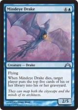 心見のドレイク/Mindeye Drake 【英語版】 [GTC-青U]《状態:NM》