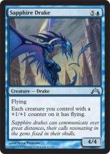 サファイアのドレイク/Sapphire Drake 【英語版】 [GTC-青U]《状態:NM》