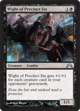 第6管区のワイト/Wight of Precinct Six 【英語版】 [GTC-黒U]《状態:NM》