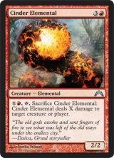 燃えがらの精霊/Cinder Elemental 【英語版】 [GTC-赤U]《状態:NM》