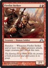 火拳の打撃者/Firefist Striker 【英語版】 [GTC-赤U]《状態:NM》