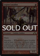 軍勢の忠節者/Legion Loyalist 【英語版】 [GTC-赤R]《状態:NM》