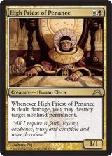 贖罪の高僧/High Priest of Penance 【英語版】 [GTC-金R]