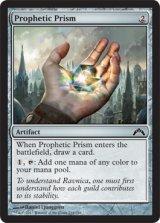 予言のプリズム/Prophetic Prism 【英語版】 [GTC-灰C]