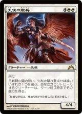 天使の散兵/Angelic Skirmisher 【日本語版】 [GTC-白R]