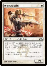 ボロスの精鋭/Boros Elite 【日本語版】 [GTC-白U]