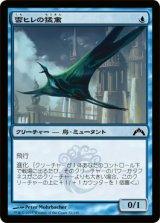 雲ヒレの猛禽/Cloudfin Raptor 【日本語版】 [GTC-青C]